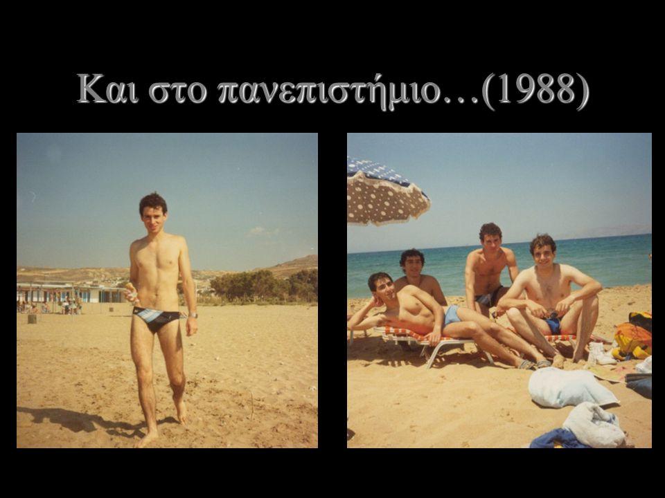 Και στο λύκειο…(1985)