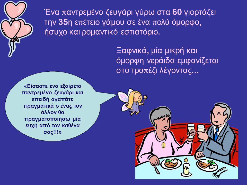 Ένα π αντρεμένο ζ ευγάρι γ ύρω σ τα 60 γ ιορτάζει την 35 η ε π έτειο γ άμου σ ε έ να π ολύ ό μορφο, ήσυχο κ αι ρ ομαντικό ε στιατόριο.