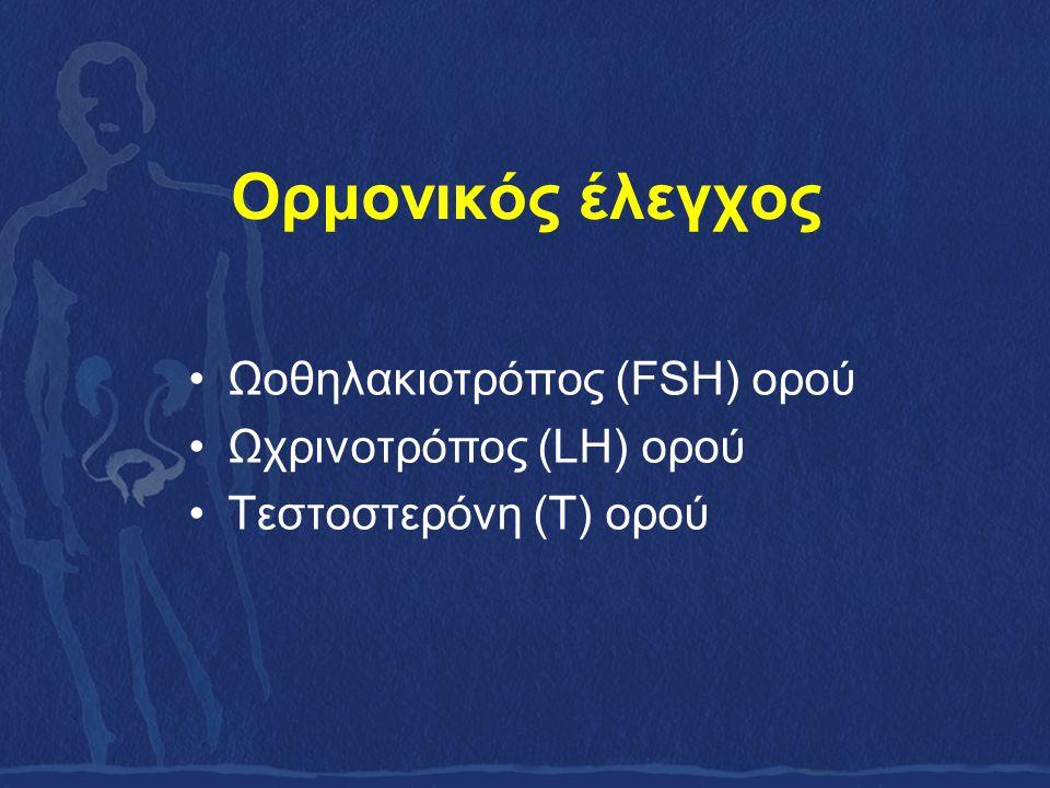 Ορμονικός έλεγχος Ωοθηλακιοτρόπος (FSH) ορού Ωχρινοτρόπος (LH) ορού Τεστοστερόνη (Τ) ορού