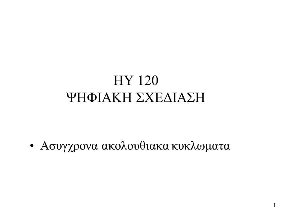 1 HY 120 ΨΗΦΙΑΚΗ ΣΧΕΔΙΑΣΗ Ασυγχρονα ακολουθιακα κυκλωματα