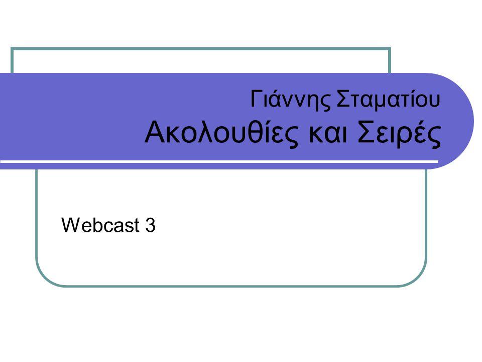 Γιάννης Σταματίου Ακολουθίες και Σειρές Webcast 3