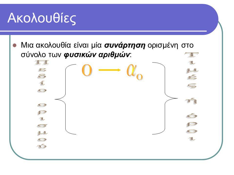 Παραδείγματα ακολουθιών που αντιστιχούν σε μέτρηση διακριτών αντικειμένων Κατηγορία Αντικειμένων «Μέγεθος» nΑριθμός αντικειμένων Μερικοί όροι ( a n ) Δυαδικοί αριθμοί Αριθμός bits 2n2n2n2n 1, 2, 4, 8, 16,...