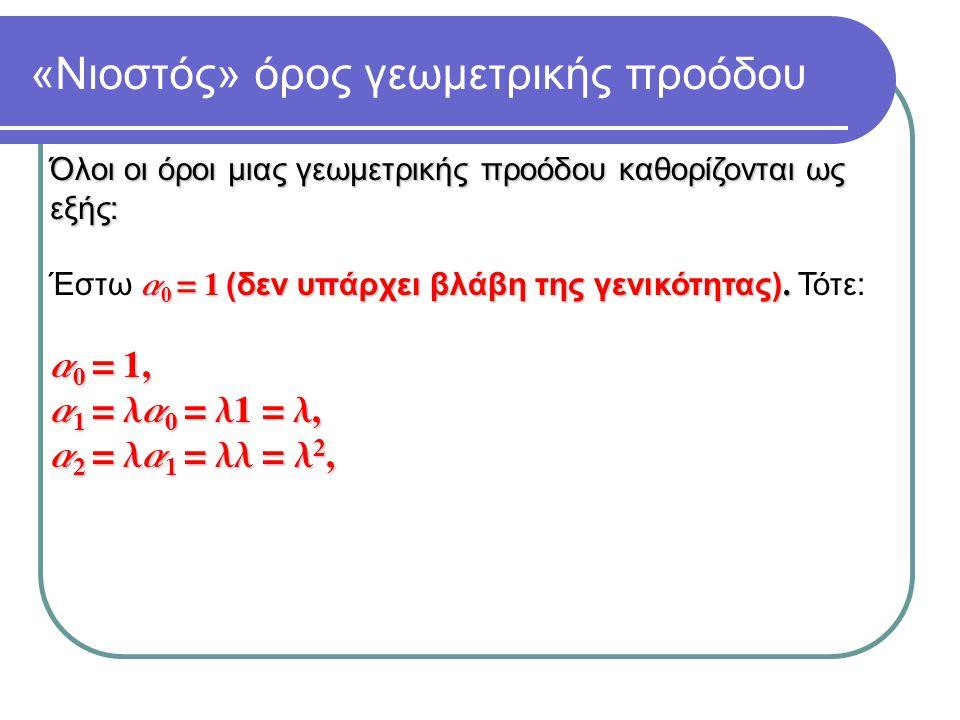 «Νιοστός» όρος γεωμετρικής προόδου Όλοι οι όροι μιας γεωμετρικής προόδου καθορίζονται ως εξής: a 0 = 1 (δεν υπάρχει βλάβη της γενικότητας).