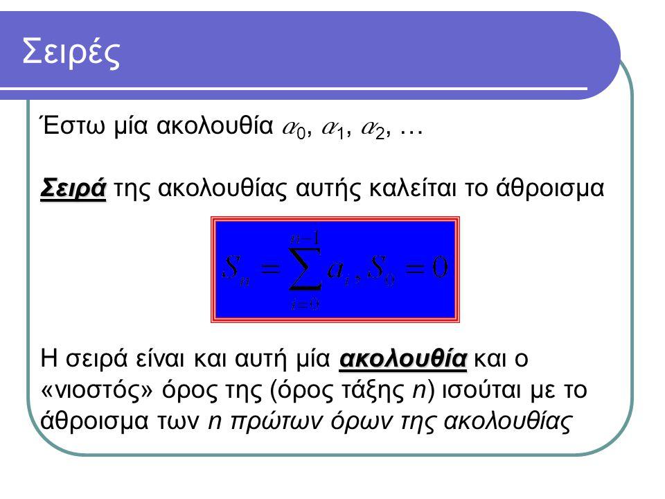 Σειρές Έστω μία ακολουθία a 0, a 1, a 2, … Σειρά Σειρά της ακολουθίας αυτής καλείται το άθροισμα ακολουθία Η σειρά είναι και αυτή μία ακολουθία και ο «νιοστός» όρος της (όρος τάξης n) ισούται με το άθροισμα των n πρώτων όρων της ακολουθίας