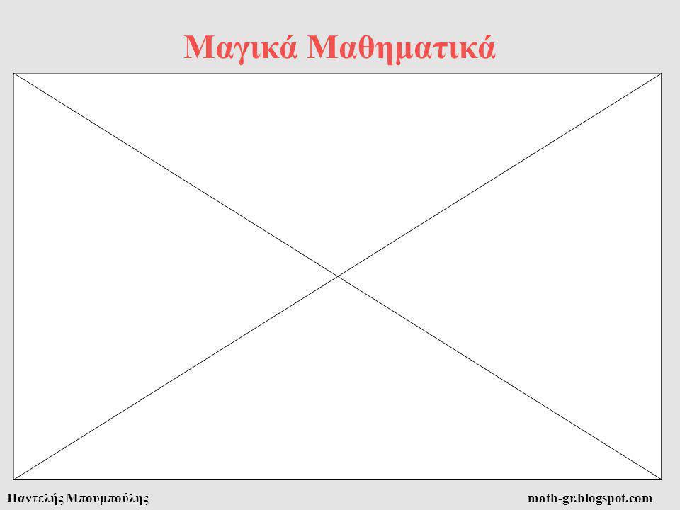 Μαγικά Μαθηματικά Παντελής Μπουμπούληςmath-gr.blogspot.com