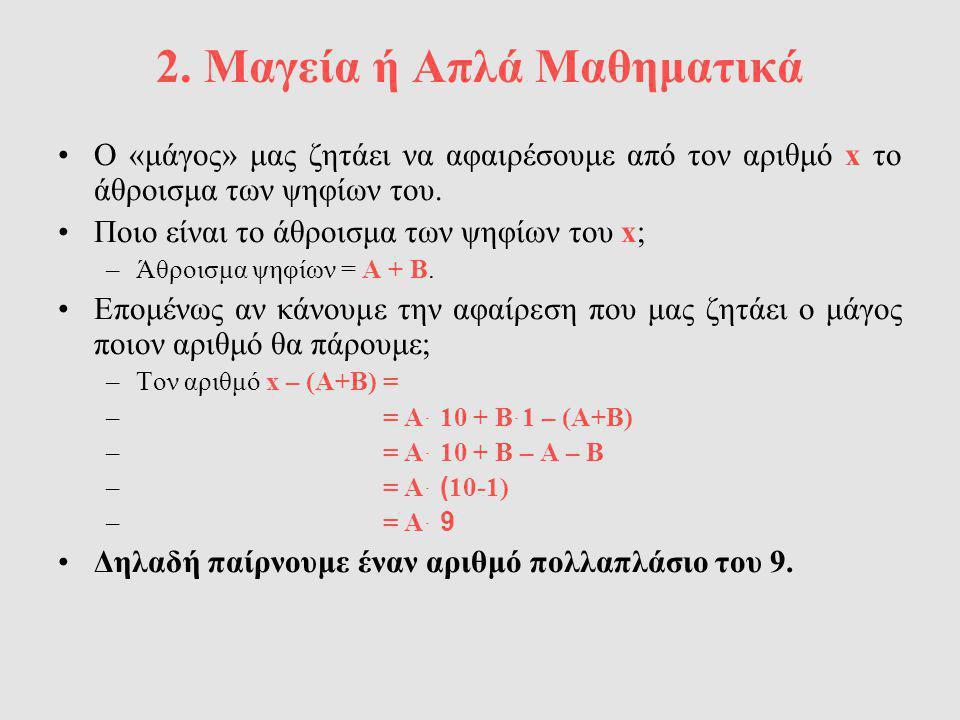 2. Μαγεία ή Απλά Μαθηματικά Ο «μάγος» μας ζητάει να αφαιρέσουμε από τον αριθμό x το άθροισμα των ψηφίων του. Ποιο είναι το άθροισμα των ψηφίων του x;