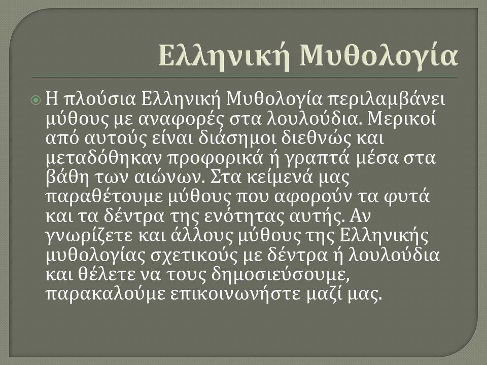  Η Ελλάδα έχει μεγάλη αφθονία από φαρμακευτικά φυτά και μάλιστα πολύτιμα και σπάνια, που οι ιδιότητές τους είναι απίστευτες.  Κατά τους ειδικούς τα