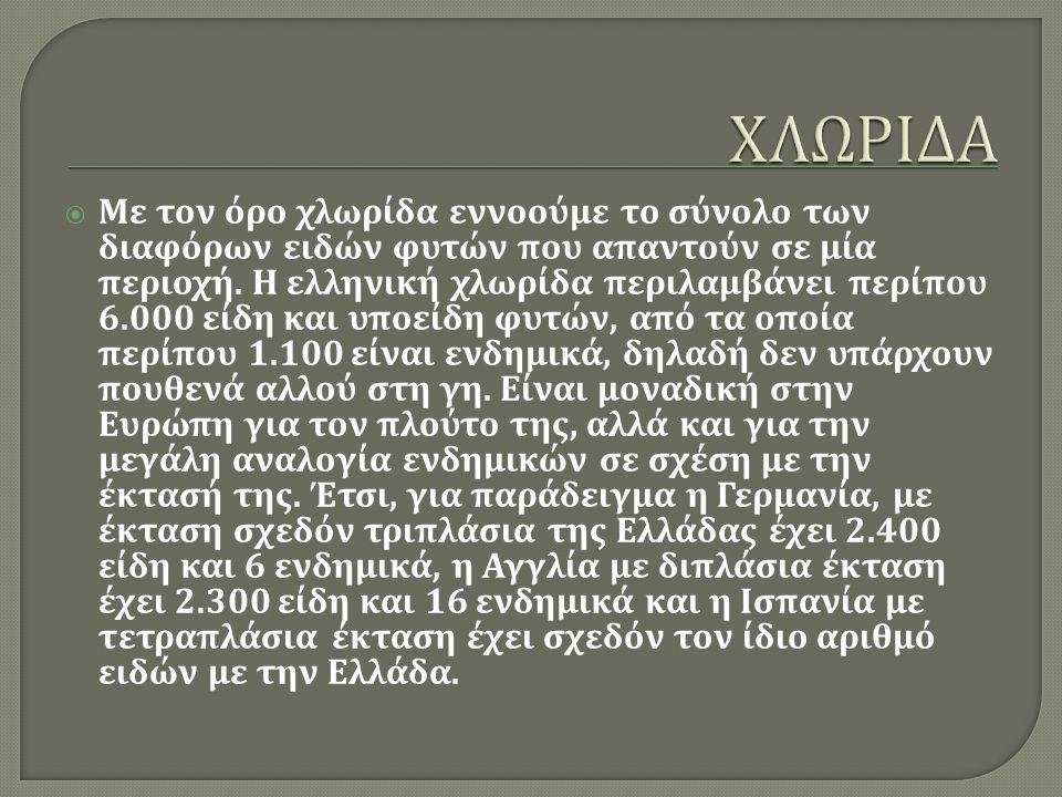  O ι κίνδυνοι που απειλούν την E λληνική χλωρίδα είναι πάρα πολλοί : α.