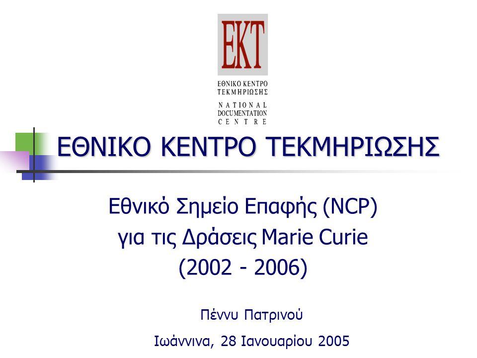 ΕΘΝΙΚΟ ΚΕΝΤΡΟ ΤΕΚΜΗΡΙΩΣΗΣ Εθνικό Σημείο Επαφής (NCP) για τις Δράσεις Marie Curie (2002 - 2006) Πέννυ Πατρινού Ιωάννινα, 28 Ιανουαρίου 2005