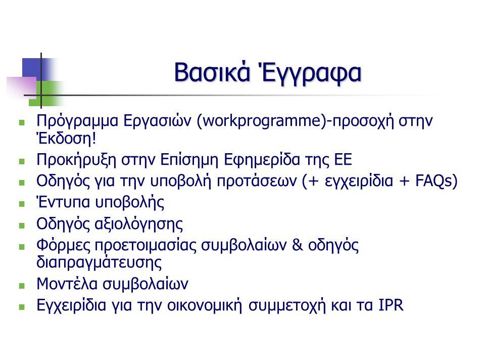 Βασικά Έγγραφα Πρόγραμμα Εργασιών (workprogramme)-προσοχή στην Έκδοση! Προκήρυξη στην Επίσημη Εφημερίδα της ΕΕ Οδηγός για την υποβολή προτάσεων (+ εγχ