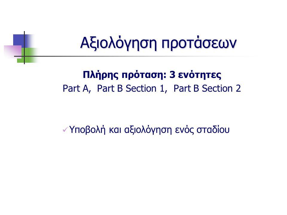 Αξιολόγηση προτάσεων Πλήρης πρόταση: 3 ενότητες Part A, Part B Section 1, Part B Section 2 Υποβολή και αξιολόγηση ενός σταδίου