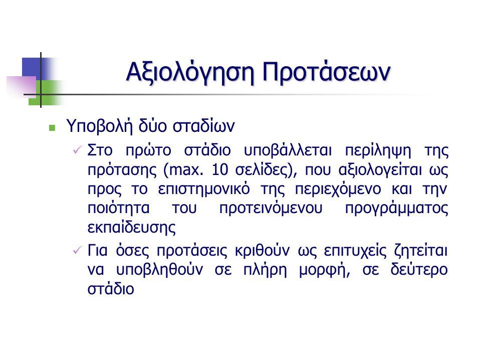 Αξιολόγηση Προτάσεων Υποβολή δύο σταδίων Στο πρώτο στάδιο υποβάλλεται περίληψη της πρότασης (max. 10 σελίδες), που αξιολογείται ως προς το επιστημονικ