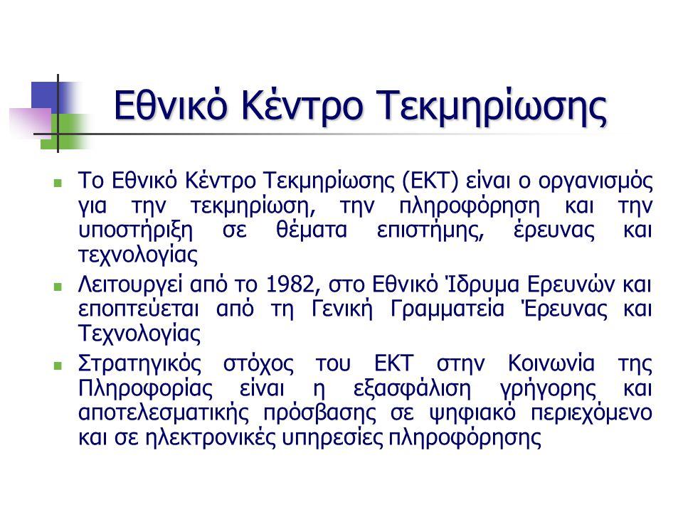 Εθνικό Κέντρο Τεκμηρίωσης Το Εθνικό Κέντρο Τεκμηρίωσης (ΕΚΤ) είναι ο οργανισμός για την τεκμηρίωση, την πληροφόρηση και την υποστήριξη σε θέματα επιστ