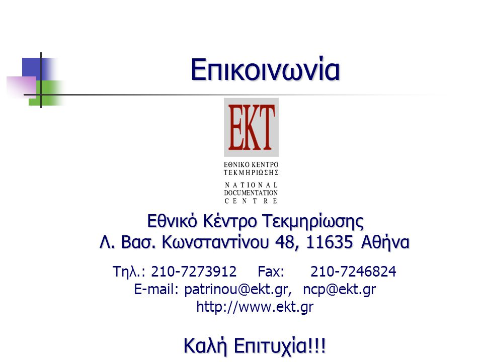 Επικοινωνία Εθνικό Κέντρο Τεκμηρίωσης Λ. Βασ. Κωνσταντίνου 48, 11635 Αθήνα Τηλ.: 210-7273912Fax: 210-7246824 E-mail: patrinou@ekt.gr, ncp@ekt.gr http: