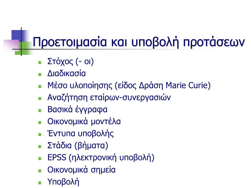 Προετοιμασία και υποβολή προτάσεων Στόχος (- οι) Διαδικασία Μέσο υλοποίησης (είδος Δράση Marie Curie) Αναζήτηση εταίρων-συνεργασιών Βασικά έγγραφα Οικ