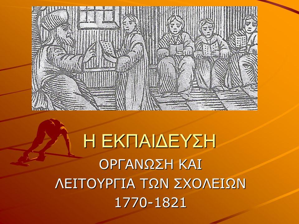 Η ΕΚΠΑΙΔΕΥΣΗ ΟΡΓΑΝΩΣΗ ΚΑΙ ΛΕΙΤΟΥΡΓΙΑ ΤΩΝ ΣΧΟΛΕΙΩΝ 1770-1821