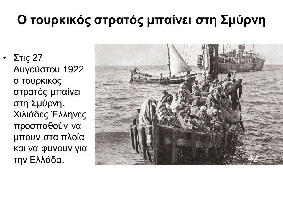 Ο τουρκικός στρατός μπαίνει στη Σμύρνη Στις 27 Αυγούστου 1922 ο τουρκικός στρατός μπαίνει στη Σμύρνη. Χιλιάδες Έλληνες προσπαθούν να μπουν στα πλοία κ