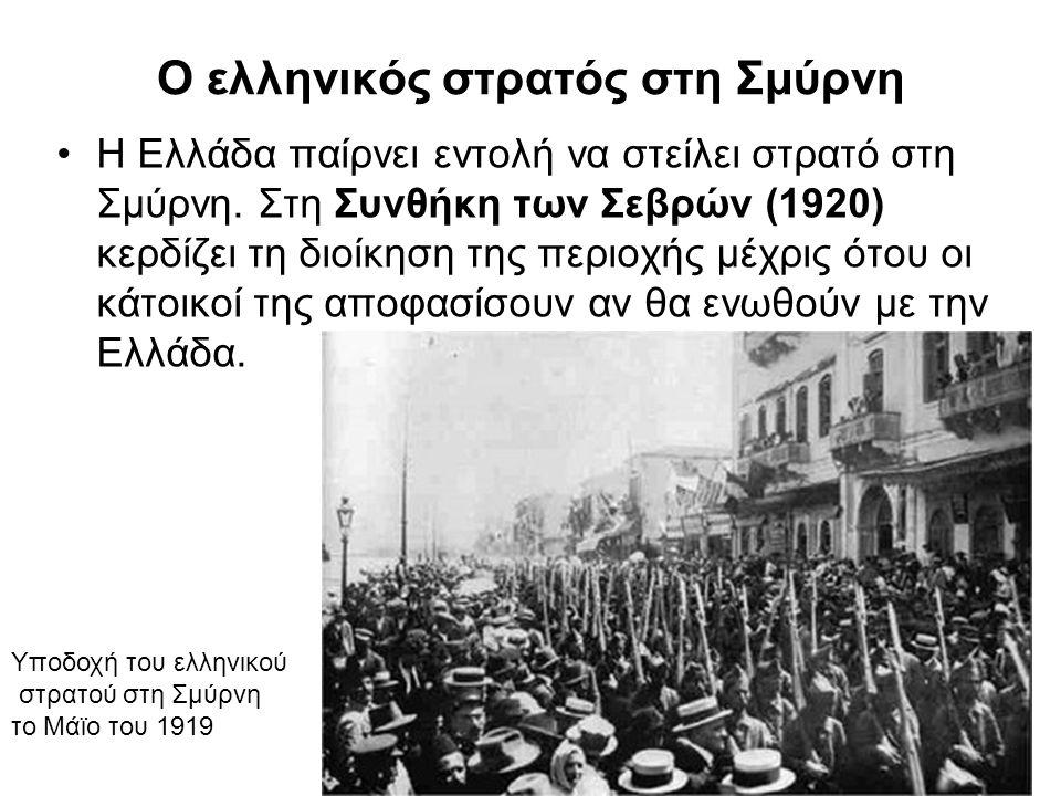 Ο ελληνικός στρατός στη Σμύρνη Η Ελλάδα παίρνει εντολή να στείλει στρατό στη Σμύρνη. Στη Συνθήκη των Σεβρών (1920) κερδίζει τη διοίκηση της περιοχής μ