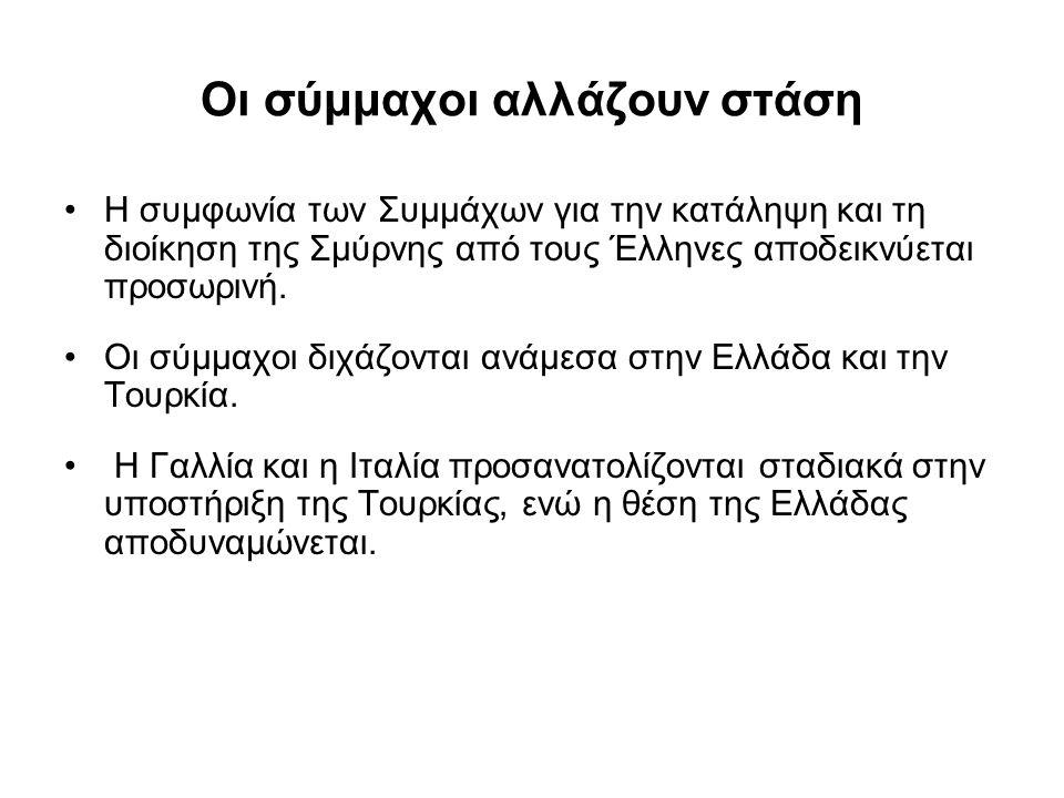 Οι σύμμαχοι αλλάζουν στάση Η συμφωνία των Συμμάχων για την κατάληψη και τη διοίκηση της Σμύρνης από τους Έλληνες αποδεικνύεται προσωρινή. Οι σύμμαχοι