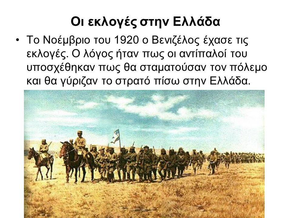 Οι εκλογές στην Ελλάδα Το Νοέμβριο του 1920 ο Βενιζέλος έχασε τις εκλογές. Ο λόγος ήταν πως οι αντίπαλοί του υποσχέθηκαν πως θα σταματούσαν τον πόλεμο