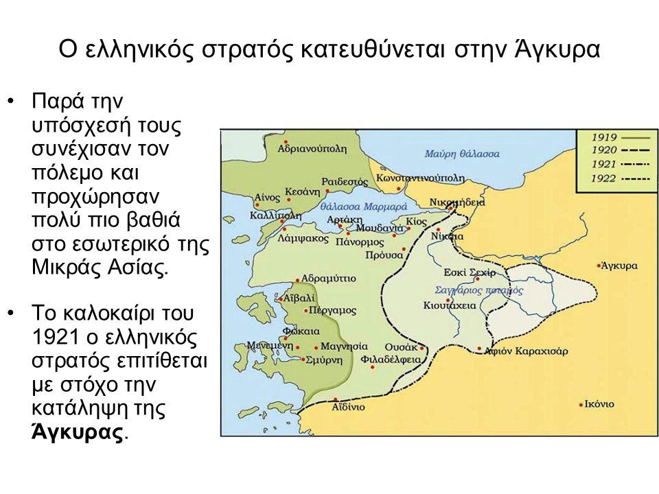 Ο ελληνικός στρατός κατευθύνεται στην Άγκυρα Παρά την υπόσχεσή τους συνέχισαν τον πόλεμο και προχώρησαν πολύ πιο βαθιά στο εσωτερικό της Μικράς Ασίας.