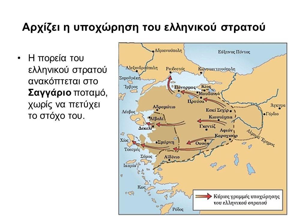 Αρχίζει η υποχώρηση του ελληνικού στρατού Η πορεία του ελληνικού στρατού ανακόπτεται στο Σαγγάριο ποταμό, χωρίς να πετύχει το στόχο του.