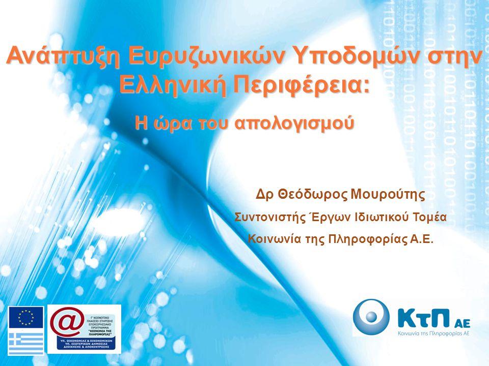 Ανάπτυξη Ευρυζωνικών Υποδομών στην Ελληνική Περιφέρεια: Η ώρα του απολογισμού Δρ Θεόδωρος Μουρούτης Συντονιστής Έργων Ιδιωτικού Τομέα Κοινωνία της Πληροφορίας Α.Ε.