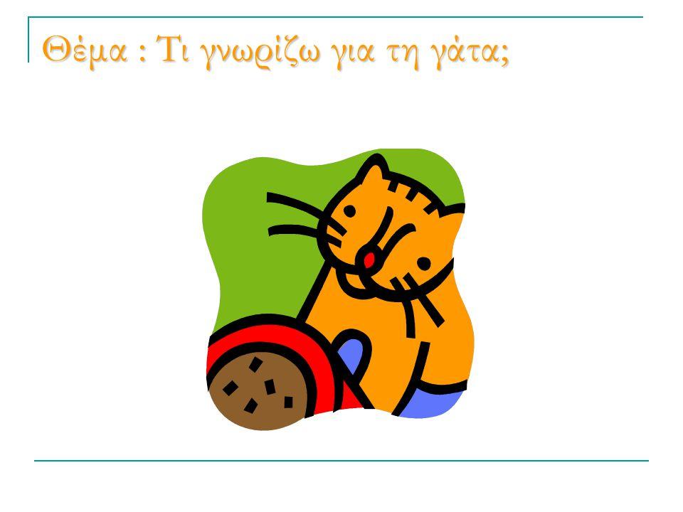 γάτα τρίχωμα άνθρωπος ψάρι μικρά Γράφω έννοιες που σχετίζονται με το θέμα
