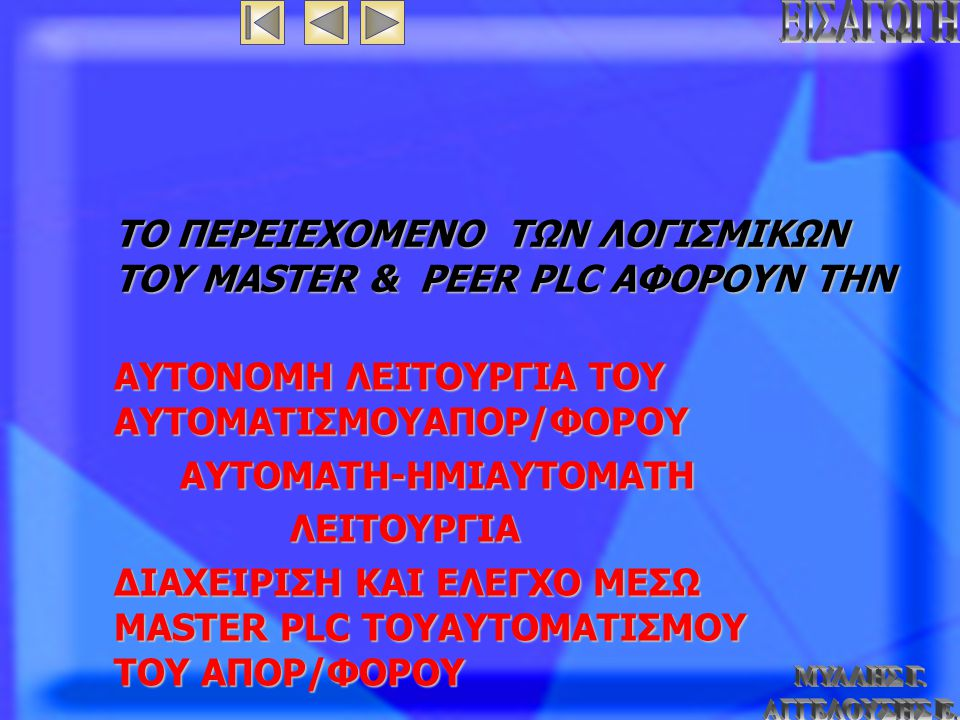 ΤΟ ΠΕΡΕΙΕΧΟΜΕΝΟ ΤΩΝ ΛΟΓΙΣΜΙΚΩΝ ΤΟΥ MASTER & PEER PLC ΑΦΟΡΟΥΝ ΤΗΝ ΑΥΤΟΝΟΜΗ ΛΕΙΤΟΥΡΓΙΑ ΤΟΥ ΑΥΤΟΜΑΤΙΣΜΟΥΑΠΟΡ/ΦΟΡΟΥ ΑΥΤΟΜΑΤΗ-ΗΜΙΑΥΤΟΜΑΤΗ ΑΥΤΟΜΑΤΗ-ΗΜΙΑΥΤΟΜΑΤΗ ΛΕΙΤΟΥΡΓΙΑ ΛΕΙΤΟΥΡΓΙΑ ΔΙΑΧΕΙΡΙΣΗ ΚΑΙ ΕΛΕΓΧΟ ΜΕΣΩ MASTER PLC TOYΑΥΤΟΜΑΤΙΣΜΟΥ ΤΟΥ ΑΠΟΡ/ΦΟΡΟΥ