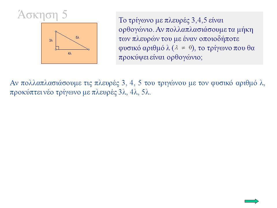 Άσκηση 5 Το τρίγωνο με πλευρές 3,4,5 είναι ορθογώνιο.