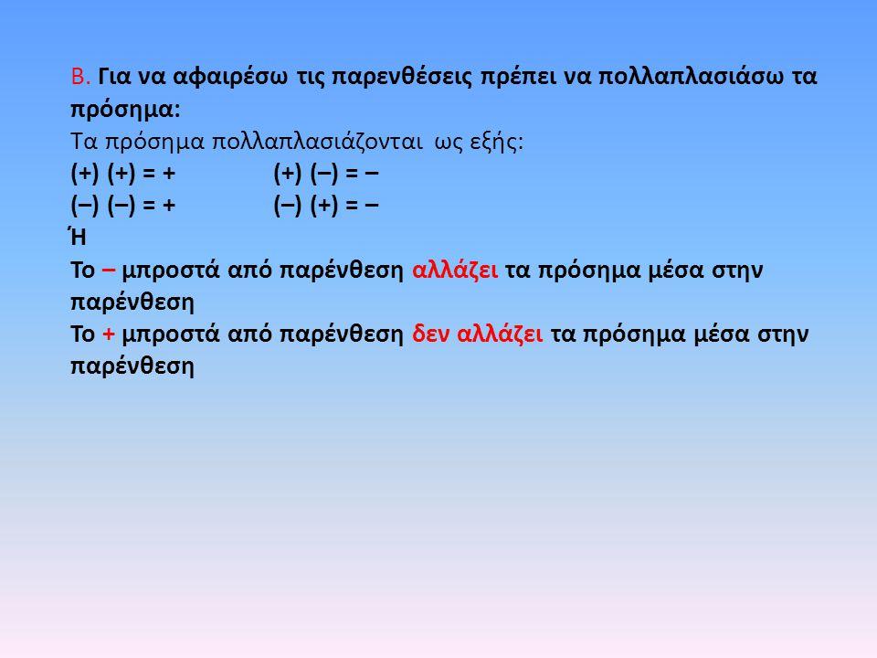 Β. Για να αφαιρέσω τις παρενθέσεις πρέπει να πολλαπλασιάσω τα πρόσημα: Τα πρόσημα πολλαπλασιάζονται ως εξής: (+) (+) = + (+) (–) = – (–) (–) = + (–) (