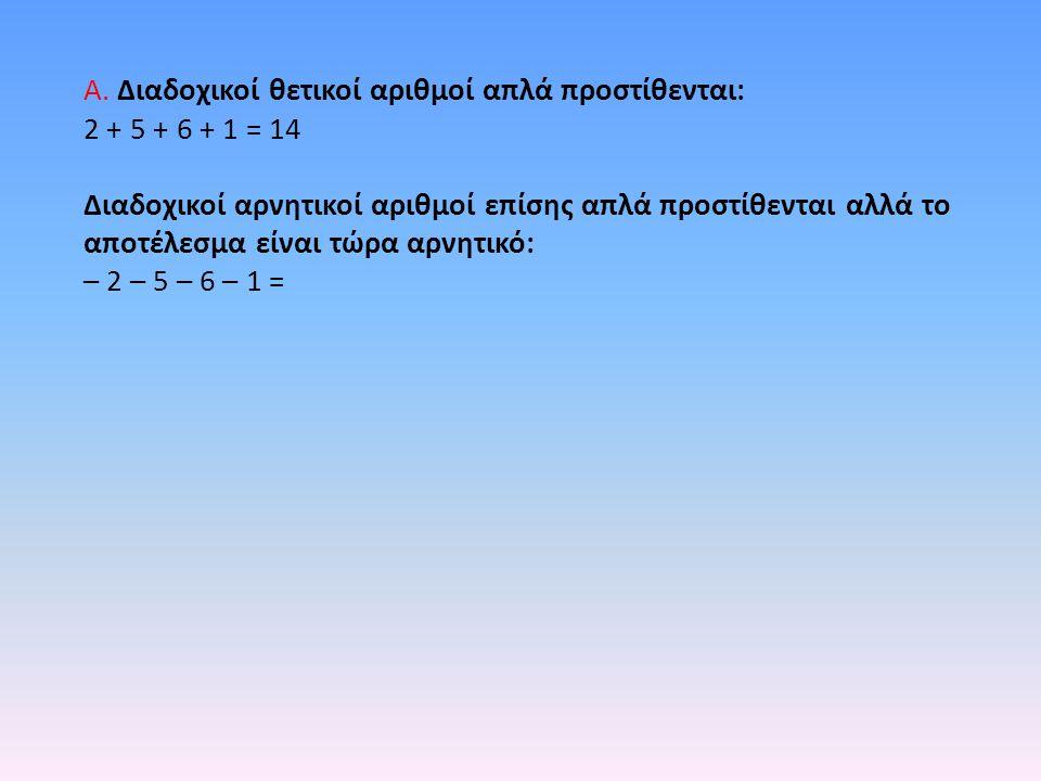 ε δ = 3m ζ φ= 30° Γιατί αν γνωρίζω τη γωνία φ και μια πλευρά του τριγώνου μπορώ να βρώ και τις υπόλοιπες.
