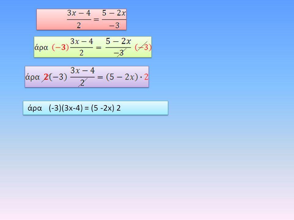 άρα (-3)(3x-4) = (5 -2x) 2