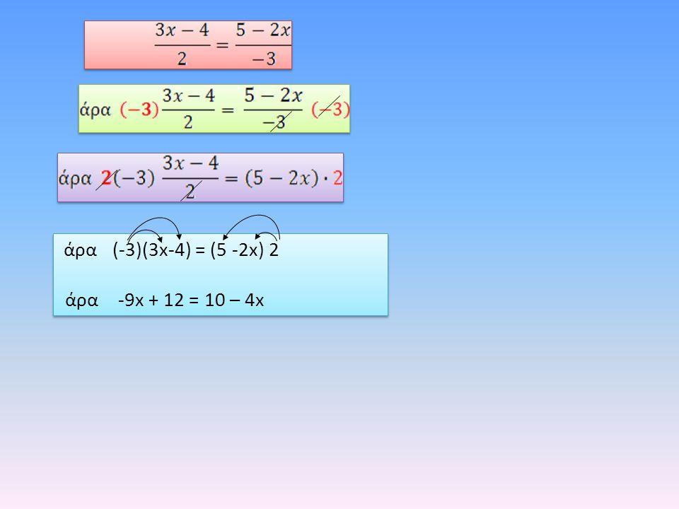 άρα -9x + 12 = 10 – 4x άρα (-3)(3x-4) = (5 -2x) 2 άρα -9x + 12 = 10 – 4x