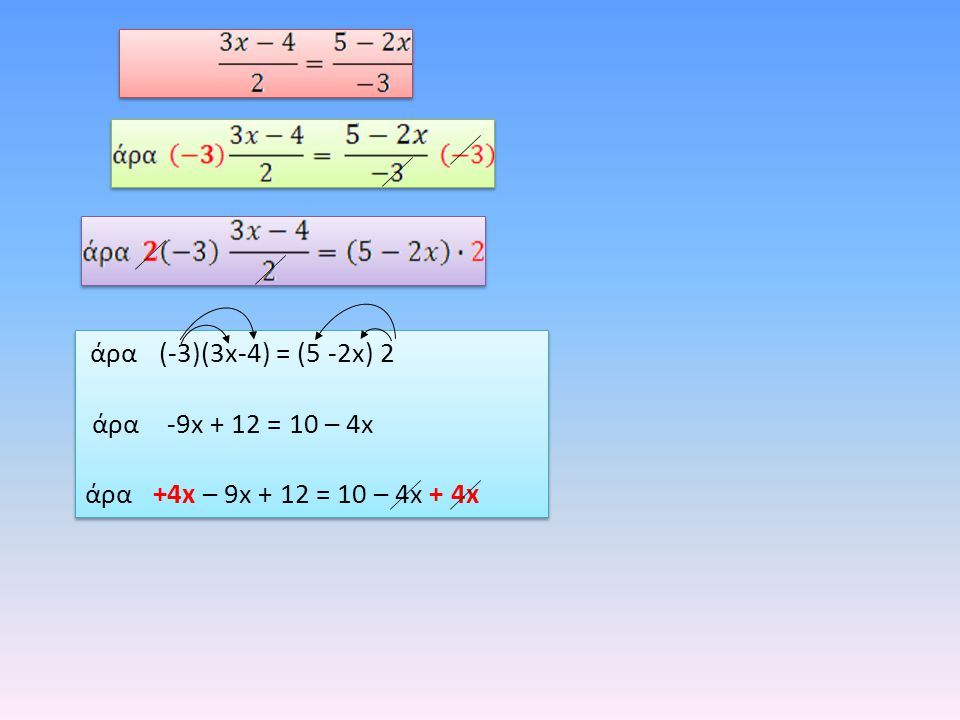 άρα (-3)(3x-4) = (5 -2x) 2 άρα -9x + 12 = 10 – 4x άρα +4x – 9x + 12 = 10 – 4x + 4x άρα (-3)(3x-4) = (5 -2x) 2 άρα -9x + 12 = 10 – 4x άρα +4x – 9x + 12