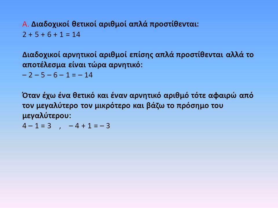 Γεωμετρία 3) Σε ένα ορθογώνιο τρίγωνο (ένα τρίγωνο που έχει μια ορθή γωνία) το άθροισμα των τετραγώνων του μήκους των δύο κάθετων πλευρών του είναι ίσο με το τετράγωνο του μήκους της μεγάλης πλευράς.