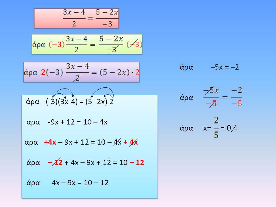 άρα (-3)(3x-4) = (5 -2x) 2 άρα -9x + 12 = 10 – 4x άρα +4x – 9x + 12 = 10 – 4x + 4x άρα – 12 + 4x – 9x + 12 = 10 – 12 άρα 4x – 9x = 10 – 12 άρα (-3)(3x
