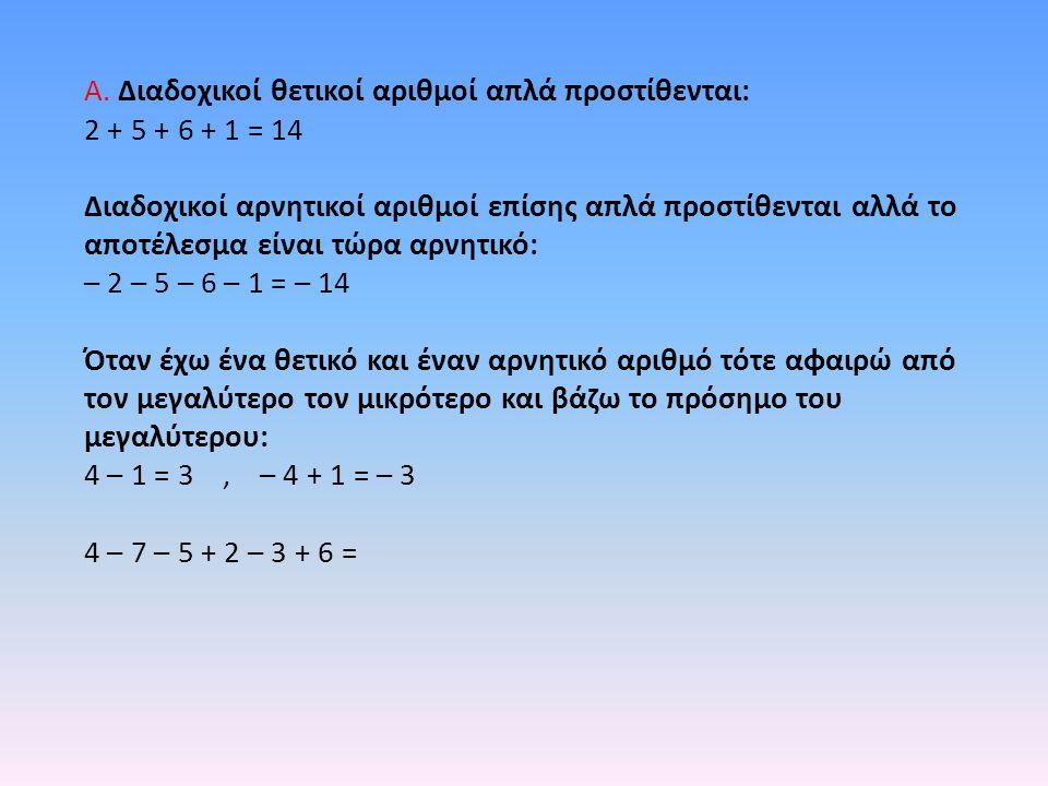 Α. Διαδοχικοί θετικοί αριθμοί απλά προστίθενται: 2 + 5 + 6 + 1 = 14 Διαδοχικοί αρνητικοί αριθμοί επίσης απλά προστίθενται αλλά το αποτέλεσμα είναι τώρ