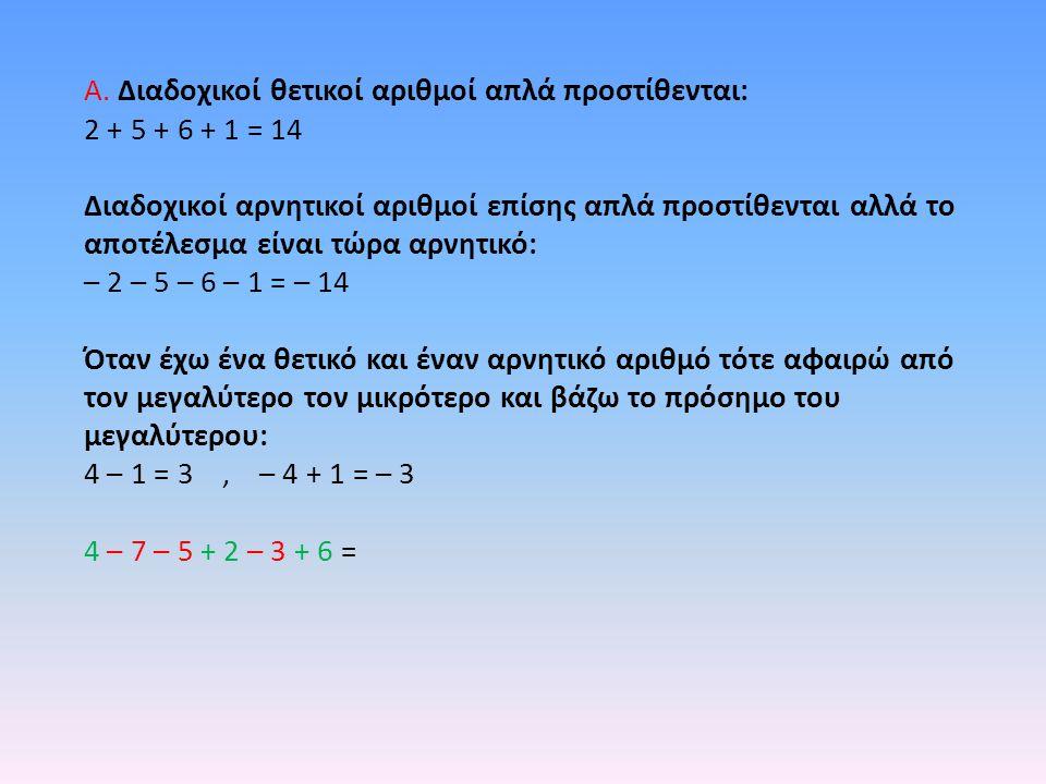 Ερωτήσεις Επανάληψης: Α) Β) Γ)