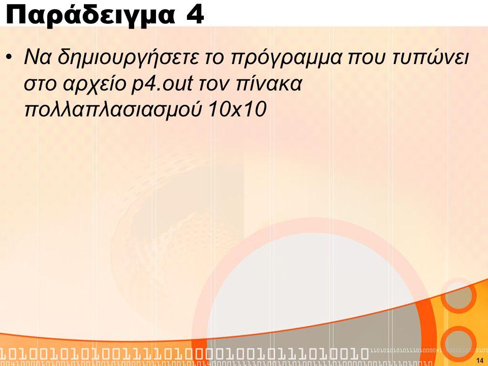 Παράδειγμα 4 Να δημιουργήσετε το πρόγραμμα που τυπώνει στο αρχείο p4.out τον πίνακα πολλαπλασιασμού 10x10 14