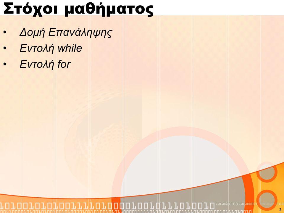 2 Στόχοι μαθήματος Δομή Επανάληψης Εντολή while Εντολή for