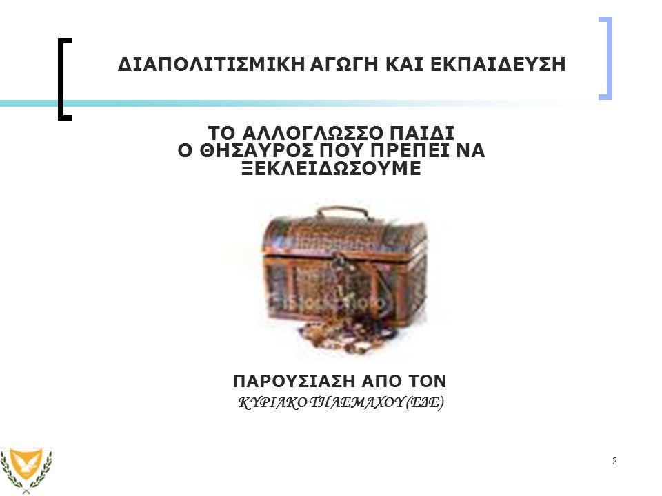 2 ΤΟ ΑΛΛΟΓΛΩΣΣΟ ΠΑΙΔΙ Ο ΘΗΣΑΥΡΟΣ ΠΟΥ ΠΡΕΠΕΙ ΝΑ ΞΕΚΛΕΙΔΩΣΟΥΜΕ ΔΙΑΠΟΛΙΤΙΣΜΙΚΗ ΑΓΩΓΗ ΚΑΙ ΕΚΠΑΙΔΕΥΣΗ ΠΑΡΟΥΣΙΑΣΗ ΑΠΟ ΤΟΝ ΚΥΡΙΑΚΟ ΤΗΛΕΜΑΧΟΥ (ΕΔΕ)