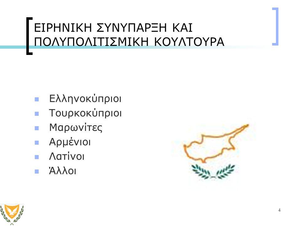 4 ΕΙΡΗΝΙΚΗ ΣΥΝΥΠΑΡΞΗ ΚΑΙ ΠΟΛΥΠΟΛΙΤΙΣΜΙΚΗ ΚΟΥΛΤΟΥΡΑ Ελληνοκύπριοι Τουρκοκύπριοι Μαρωνίτες Αρμένιοι Λατίνοι Άλλοι