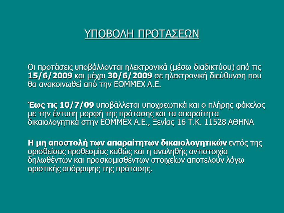 ΥΠΟΒΟΛΗ ΠΡΟΤΑΣΕΩΝ Οι προτάσεις υποβάλλονται ηλεκτρονικά (μέσω διαδικτύου) από τις 15/6/2009 και μέχρι 30/6/2009 σε ηλεκτρονική διεύθυνση που θα ανακοινωθεί από την ΕΟΜΜΕΧ Α.Ε.