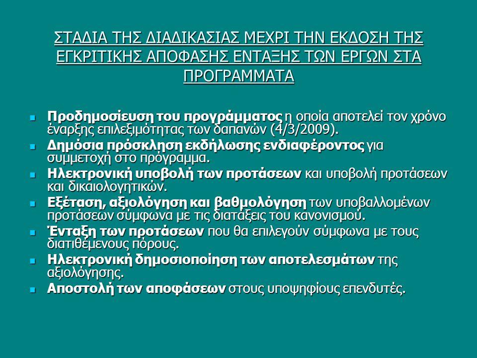 ΣΤΑΔΙΑ ΤΗΣ ΔΙΑΔΙΚΑΣΙΑΣ ΜΕΧΡΙ ΤΗΝ ΕΚΔΟΣΗ ΤΗΣ ΕΓΚΡΙΤΙΚΗΣ ΑΠΟΦΑΣΗΣ ΕΝΤΑΞΗΣ ΤΩΝ ΕΡΓΩΝ ΣΤΑ ΠΡΟΓΡΑΜΜΑΤΑ Προδημοσίευση του προγράμματος η οποία αποτελεί τον χρόνο έναρξης επιλεξιμότητας των δαπανών (4/3/2009).