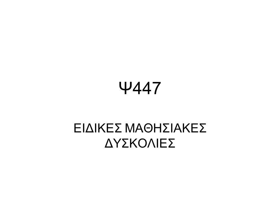 Ψ447 ΕΙΔΙΚΕΣ ΜΑΘΗΣΙΑΚΕΣ ΔΥΣΚΟΛΙΕΣ