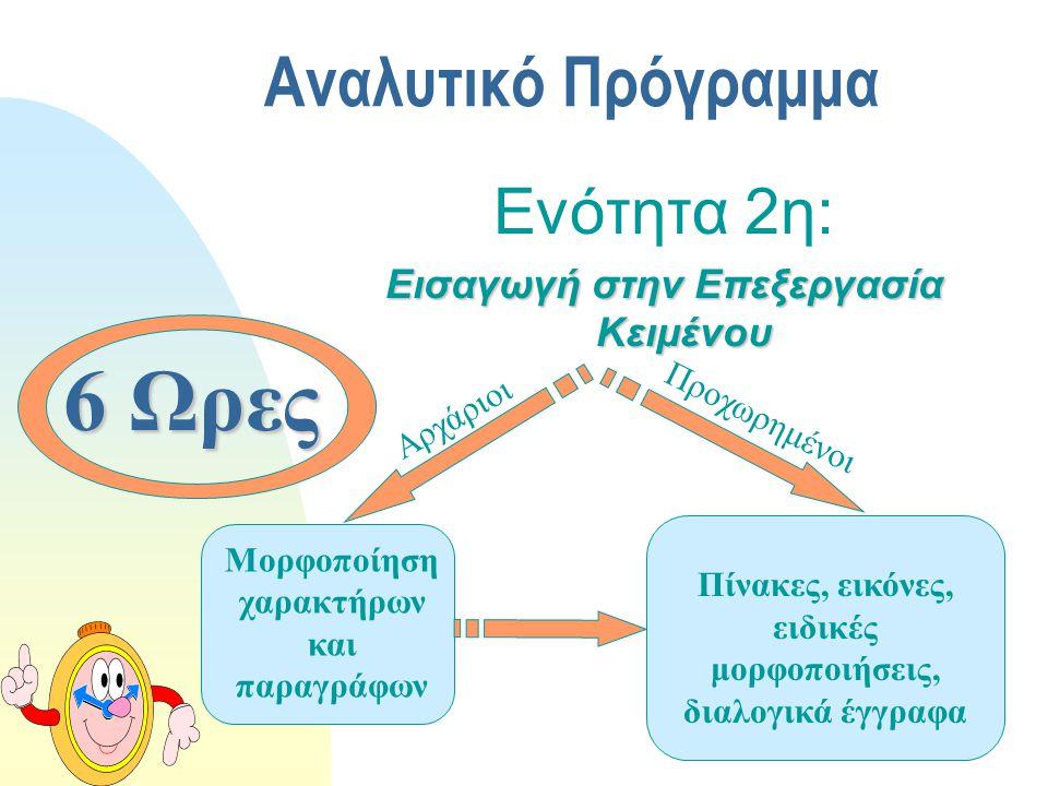 Αναλυτικό Πρόγραμμα Ενότητα 3η: Διαχείριση Πληροφοριών και Επικοινωνίας (Internet-email) Πλοήγηση και οργάνωση Ιστοσελίδων.