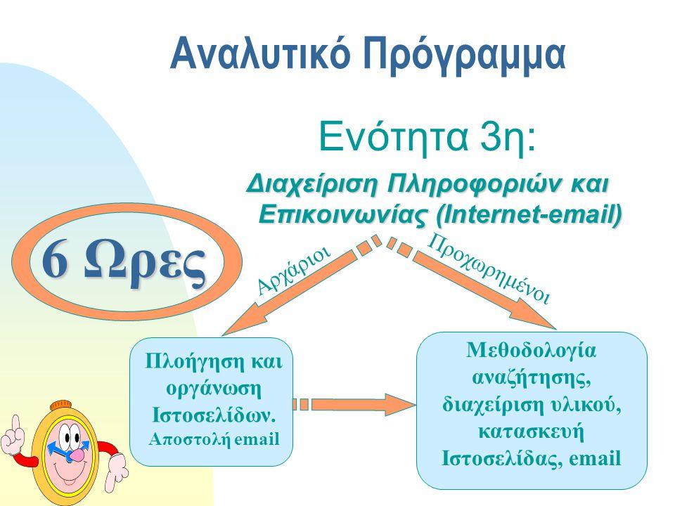 Αναλυτικό Πρόγραμμα Ενότητα 4η: Κατασκευή Ιστοσελίδων - Προχωρημένες Τεχνικές Περιγραφή της γλώσσας Java.