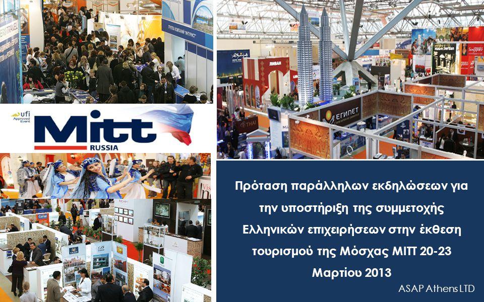 Πρόταση παράλληλων εκδηλώσεων για την υποστήριξη της συμμετοχής Ελληνικών επιχειρήσεων στην έκθεση τουρισμού της Μόσχας ΜΙΤΤ 20-23 Μαρτίου 2013 ASAP Athens LTD