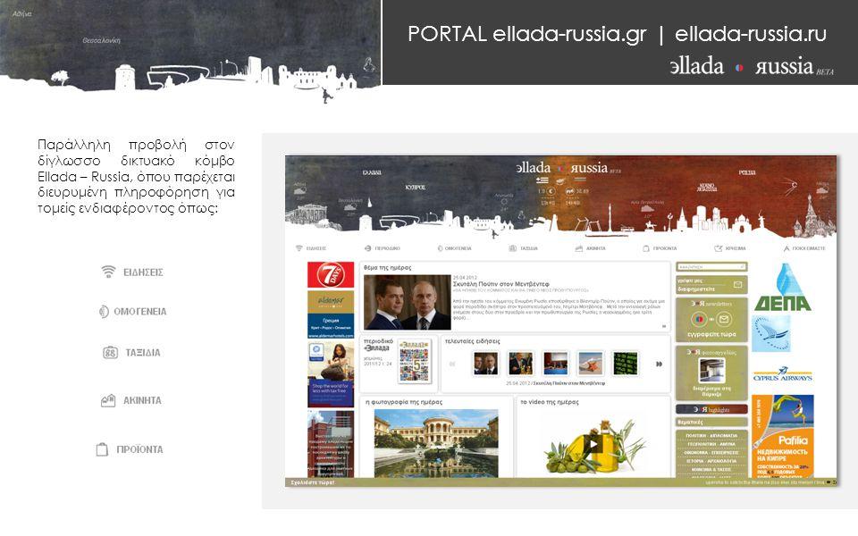 PORTAL ellada-russia.gr | ellada-russia.ru Παράλληλη προβολή στον δίγλωσσο δικτυακό κόμβο Ellada – Russia, όπου παρέχεται διευρυμένη πληροφόρηση για τομείς ενδιαφέροντος όπως: